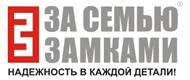 За Семью Замками